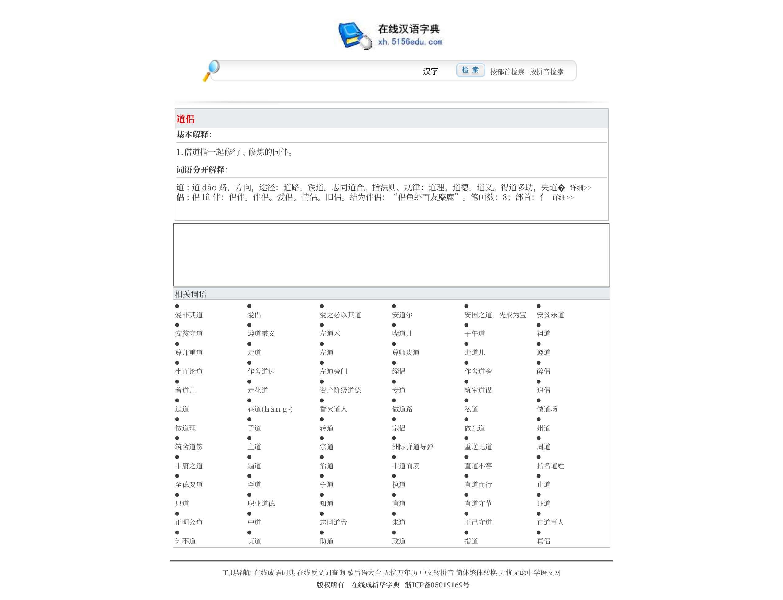 潇湘同城专用名词解释